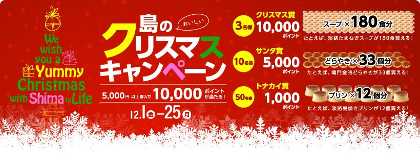 島のおいしいクリスマスキャンペーン