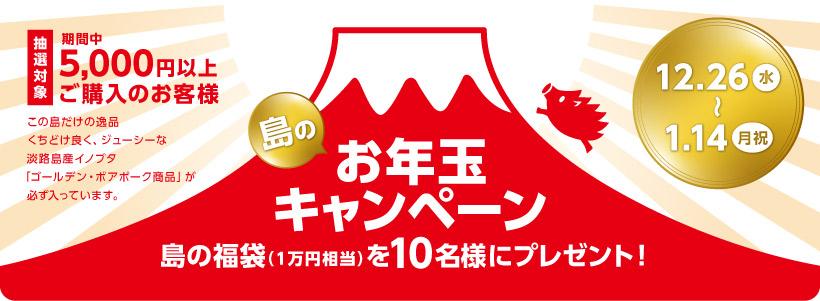 島のお年玉キャンペーン(亥年)
