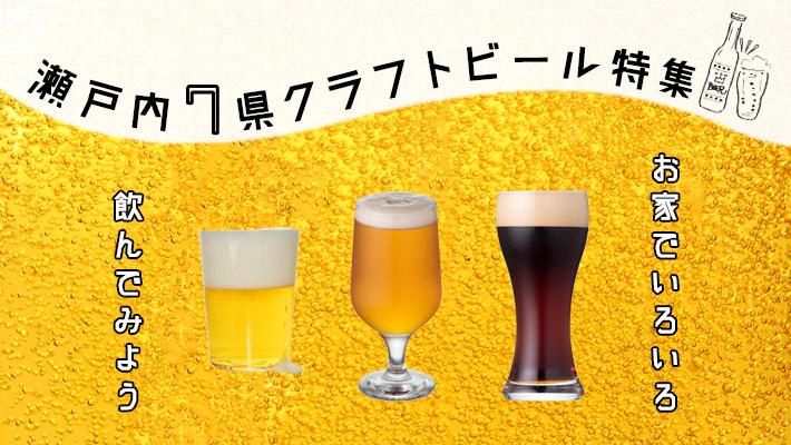 瀬戸内7県クラフトビール特集