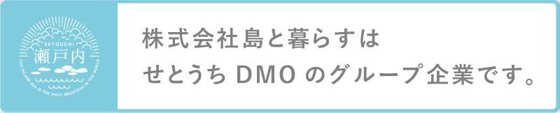 株式会社島と暮らすは、せとうちDMOのグループ企業です。