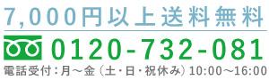 7000円で送料無料