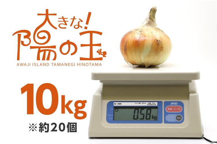 陽の玉5kg