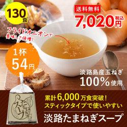 淡路たまねぎスープ13個セット