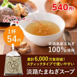 淡路たまねぎスープ 10食セット