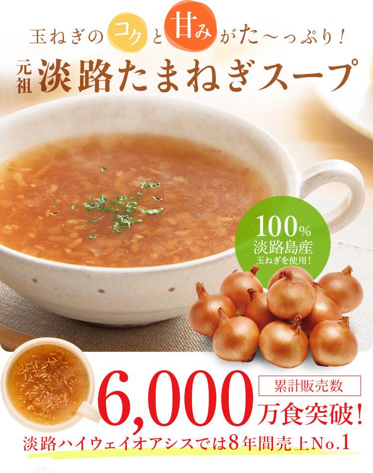 淡路たまねぎスープ