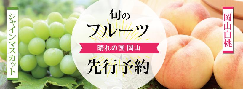 岡山県の桃・マスカット