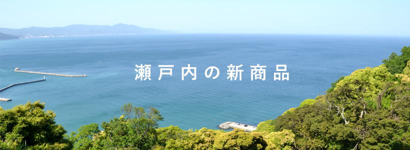 島の新商品