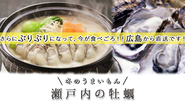 瀬戸内の牡蠣