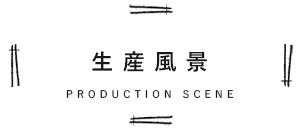 生産イメージ
