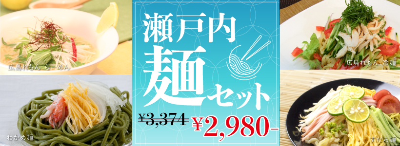 瀬戸内『麺』セット