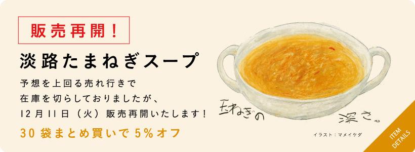 淡路たまねぎスープ販売再開!