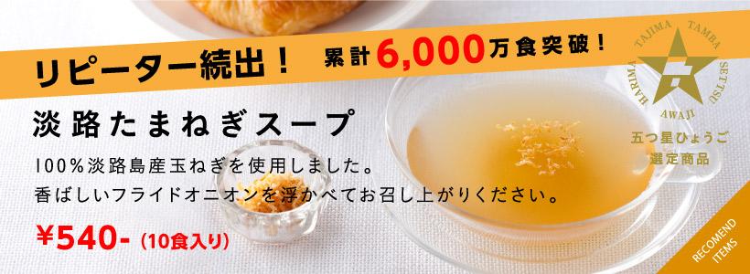 淡路玉ねぎスープ