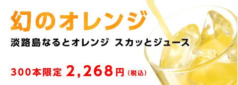 幻のオレンジ淡路島なるとオレンジジュース